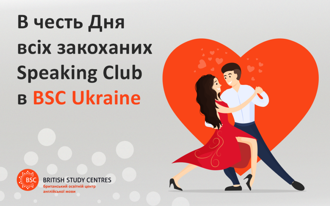 17 лютого Speaking Club