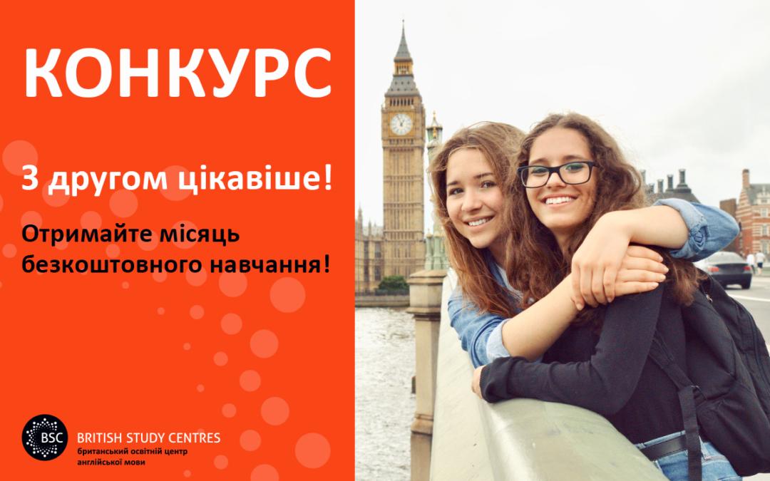 Конкурс від BSC Ukraine!