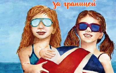 Яркое лето за границей: English-курсы для детей и подростков в Великобритании