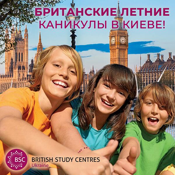 Летние каникулы с английским языком в Киеве