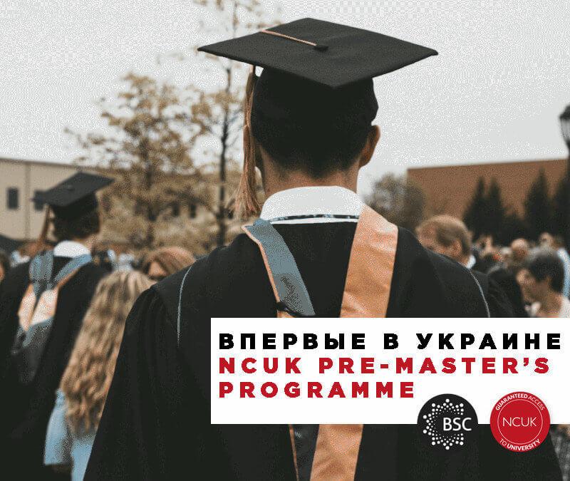 Подготовка к поступлению на магистратуру за рубежом, теперь доступна и в Украине!