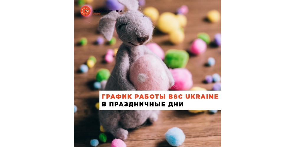 График работы BSC Ukraine в праздничные дни