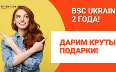 BSC Ukraine – 2 года! Дарим КРУТЫЕ подарки!