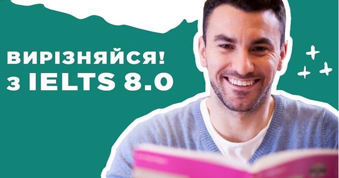 Курсы подготовки к IELTS. Учитесь с друзьями и экономьте до 2900 грн.!